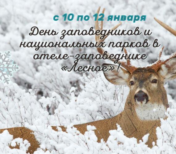 Дважды праздник в «Лесном» или практика благодарности в день заповедников и национальных парков