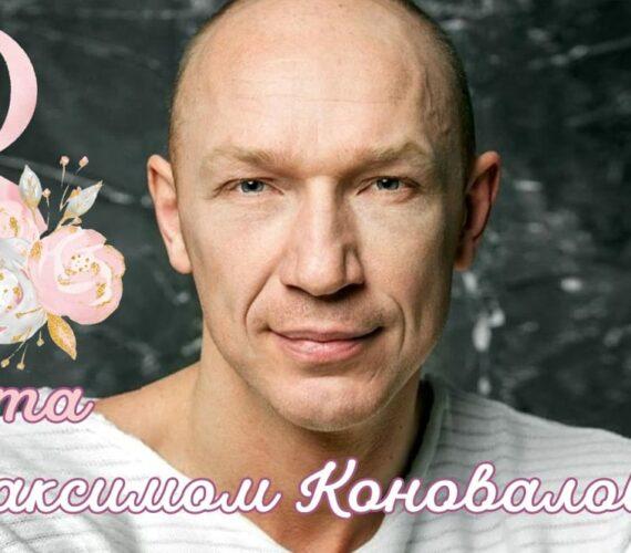 8 марта с Максимом Коноваловым