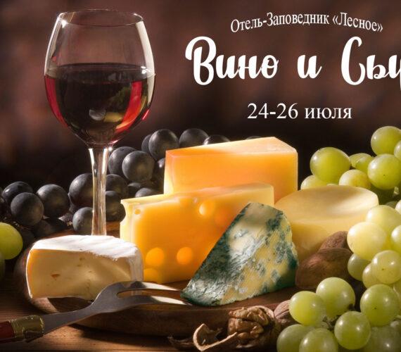 """День вина и сыра в """"Лесном"""""""