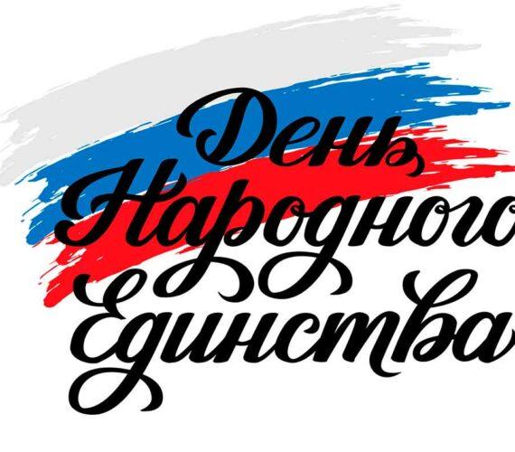 1-4 ноября «День народного единства»